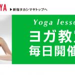 新宿高島屋ヨガフェスタでクラス担当決定