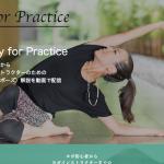 Study for PracticeキャンペーンサイトがOPEN