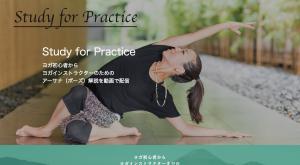 Study for Practice ヨガインストラクターとヨガ練習生のための動画配信サービス