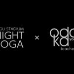 明治神宮野球場で行われたOdaka Yoga®のプロモーション動画を公開