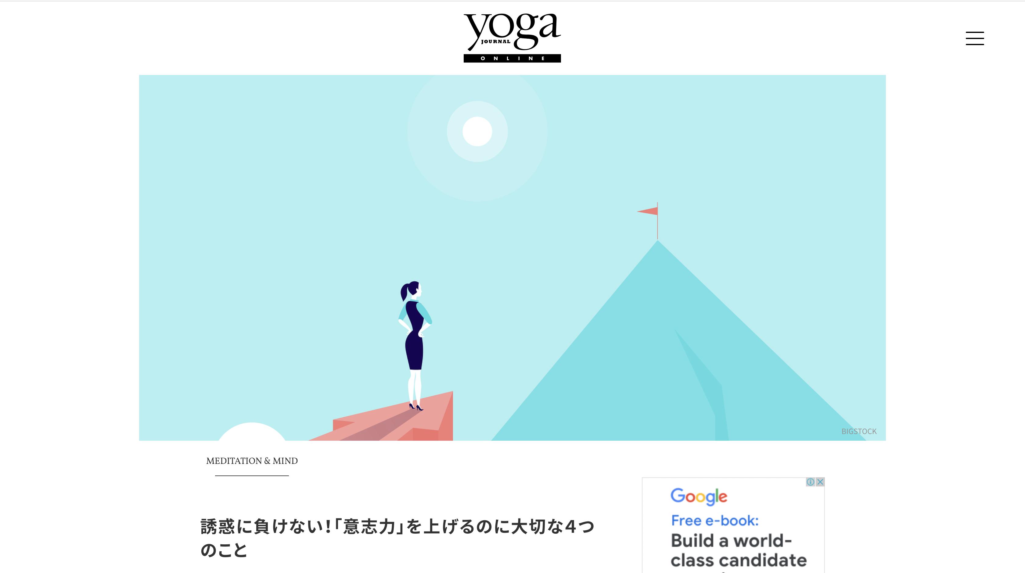 yogajounalonline画像